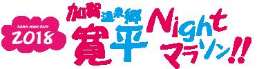 加賀温泉郷寛平ナイトマラソン2018